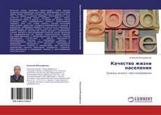 Bookcover of Качество жизни населения