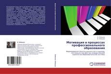 Buchcover von Мотивация в процессах профессионального образования