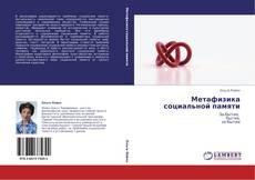 Обложка Метафизика социальной памяти
