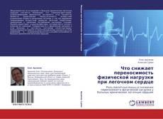 Bookcover of Что снижает переносимость физической нагрузки при легочном сердце