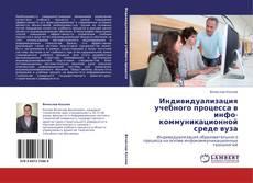 Индивидуализация учебного процесса в инфо-коммуникационной среде вуза kitap kapağı