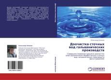 Couverture de Доочистка сточных вод гальванических производств