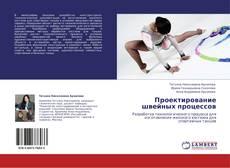 Bookcover of Проектирование швейных процессов