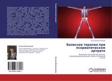 Базисная терапия при псориатическом артрите的封面