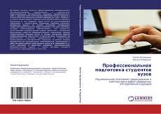 Bookcover of Профессиональная подготовка студентов вузов