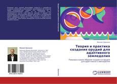 Bookcover of Теория и практика создания орудий для адаптивного земледелия