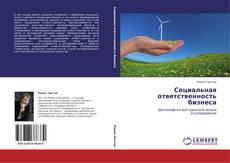 Bookcover of Социальная ответственность бизнеса