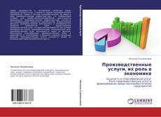 Bookcover of Производственные услуги, их роль в экономике