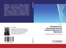Bookcover of Социально-экономическая ответственность бизнеса