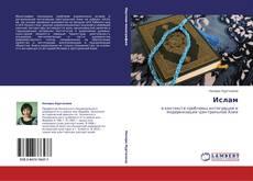 Bookcover of Ислам