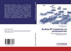 Bookcover of Выбор ИТ-сервисов на предприятии