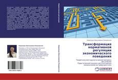 Bookcover of Трансформация нормативной регуляции экономического поведения