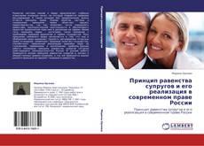 Bookcover of Принцип равенства супругов и его реализация в современном праве России