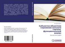 Субъектно-объектное спряжение кетского глагола: функциональный анализ kitap kapağı