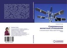 Bookcover of Современные валютные отношения