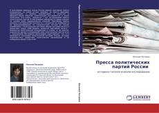 Couverture de Пресса политических партий России