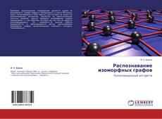 Bookcover of Распознавание изоморфных графов
