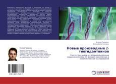 Buchcover von Новые производные 2-тиогидантоинов