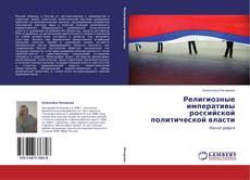 Религиозные императивы российской политической власти的封面