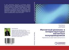 Capa do livro de Магнитный резонанс в гетероструктурах магнитных полупроводников