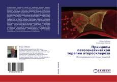 Принципы патогенетической терапии атеросклероза kitap kapağı