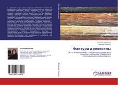 Buchcover von Фактура древесины