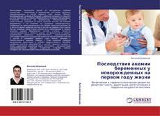 Обложка Последствия анемии беременных у новорожденных на первом году жизни