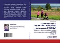 Bookcover of Педагогическая система формирования активного двигательного режима