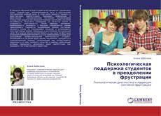 Borítókép a  Психологическая поддержка студентов в преодолении фрустрации - hoz