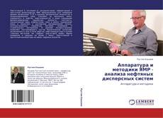 Bookcover of Аппаратура и методики ЯМР - анализа  нефтяных дисперсных систем