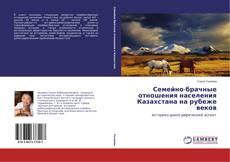 Bookcover of Семейно-брачные отношения населения Казахстана на рубеже веков
