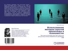 Bookcover of Использование методов скрытой пропаганды в теленовостях