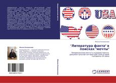 """Bookcover of """"Литература факта"""" в поисках """"мечты"""""""