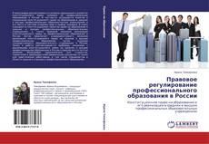 Borítókép a  Правовое регулирование профессионального образования в России - hoz