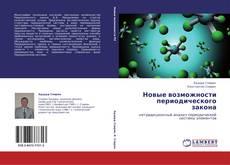 Bookcover of Новые возможности периодического закона