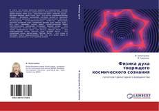 Bookcover of Физика духа творящего космического сознания