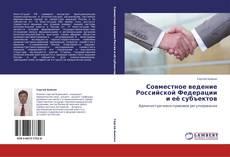 Bookcover of Совместное ведение Российской Федерации и её субъектов