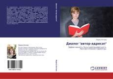 """Обложка Диалог """"автор-адресат"""""""