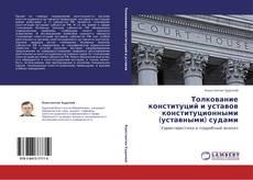 Bookcover of Толкование конституций и уставов конституционными (уставными) судами