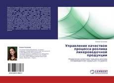 Обложка Управление качеством процесса розлива ликероводочной продукции