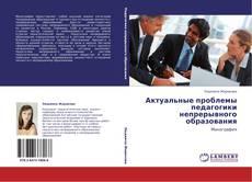 Bookcover of Актуальные проблемы педагогики непрерывного образования