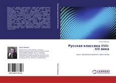 Bookcover of Русская классика XVIII-XIX века