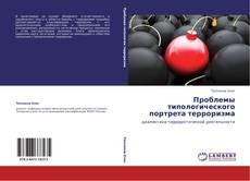 Bookcover of Проблемы типологического портрета терроризма