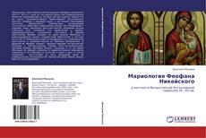 Обложка Мариология Феофана Никейского