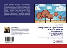 Couverture de Актуальные проблемы преподавания социально-гуманитарных дисциплин