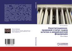 Capa do livro de Конституционно-правовой статус судов штатов в американской федерации