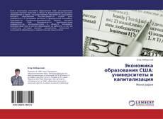 Bookcover of Экономика образования США: университеты и капитализация