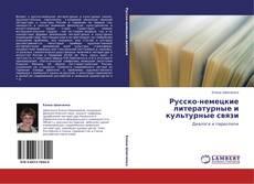 Buchcover von Русско-немецкие литературные и культурные связи