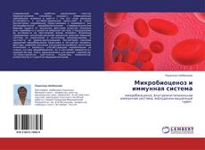 Bookcover of Микробиоценоз и иммунная система