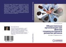 Обложка Общественные организации как фактор социокультурного развития региона